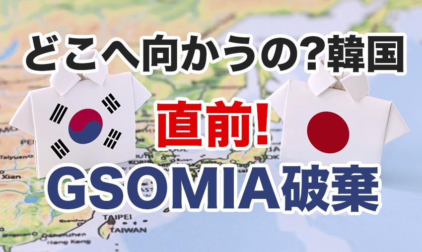 韓国 gsomia 破棄 アメリカ