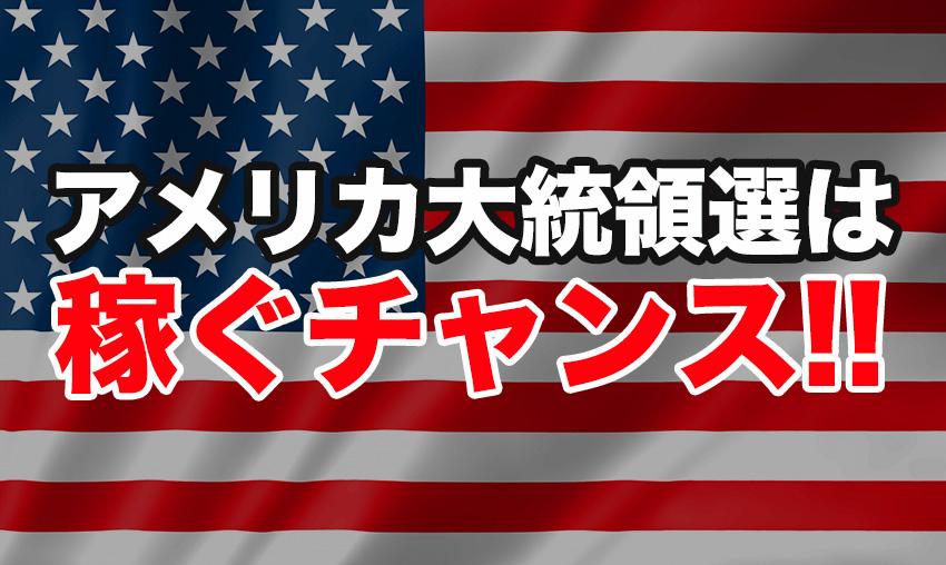 アメリカ 大統領 選挙 仕組み